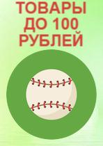 Сувениры до 100 рублей