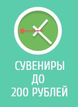 Сувениры до 200 рублей