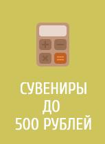 Сувениры до 500 рублей