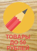 Сувениры до 50 рублей