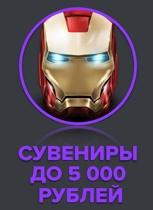 Подборка корпоративных сувенирных продуктов до 5 000 рублей