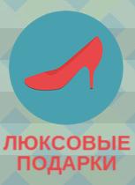 Люксовые подарки для любимых женщин к 8 марта от GiftsPro