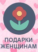 Подарки для любимых женщин к 8 марта от GiftsPro 2015