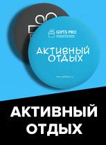 Подборка сувениров для активного отдыха от GiftsPro.ru