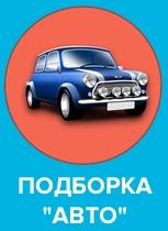 """Подборка сувениров """"Авто"""" от компании GiftsPro.ru"""