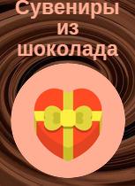 Сувениры-шоколад от GiftsPro