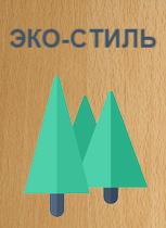 Эко-стиль от GiftsPro