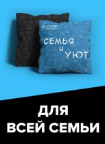 Корпоративные подарки с логотипом для всей семьи от GiftsPro.ru