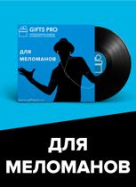 Подборка корпоративных сувениров для меломанов от GiftsPro