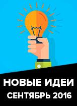 Новинки и идеи корпоративных сувениров от GiftsPro.ru (сентябрь 2016)