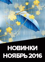 Новинки и идеи корпоративных сувениров от GiftsPro.ru (ноябрь 2016)