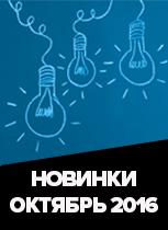Новинки и идеи корпоративных сувениров от GiftsPro.ru (октябрь 2016)
