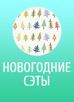 Новогодние сэты (Гифтспро)