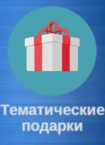 Новогодние подарки от GiftsPro (Тематические сэты), Часть 3