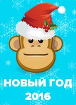 Новогодние подарки 2016 от GiftsPro.ru