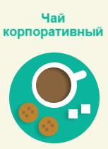 Корпоративный чай на заказ (GiftsPro)